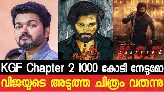 Thalapathy Vijay 66 Movie Update|KGF chapter 2 1000cr Boxoffice|Lucifer Remake|Vijay Devarakonda|AA