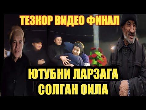 СИЗ КУРМАГАН ВИДЕО / ФИНАЛ