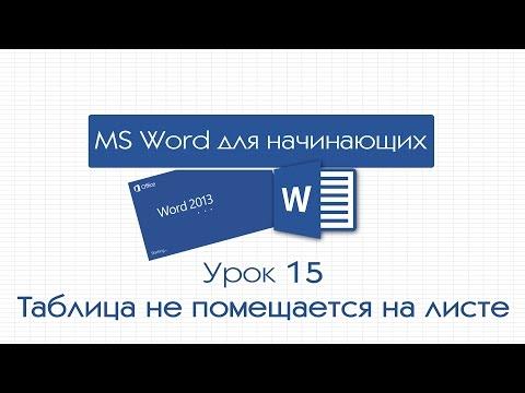 Как сделать визитку, бейджик в Word EXCEL OFFICERU