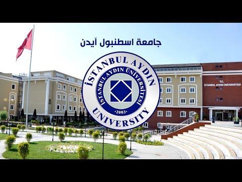 جامعة اسطنبول ايدن istanbul aydin university