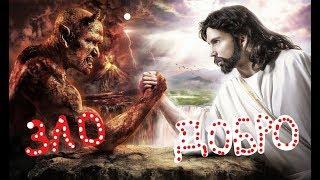 Почему Бог Создал Зло?!