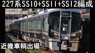 【和歌山線227系】227系SS10・SS11・12編成 近畿車輌出場~湖西線試運転