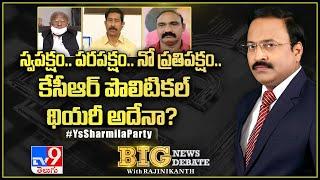 Big News Big Debate : స్వపక్షం... పరపక్షం.. నో ప్రతిపక్షం కేసీఆర్ పొలిటికల్ థీరీ అదేనా... ! - TV9