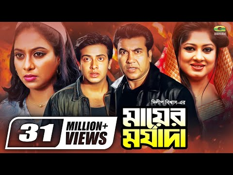 Bangla Movie | Mayer Morzada  || Full...