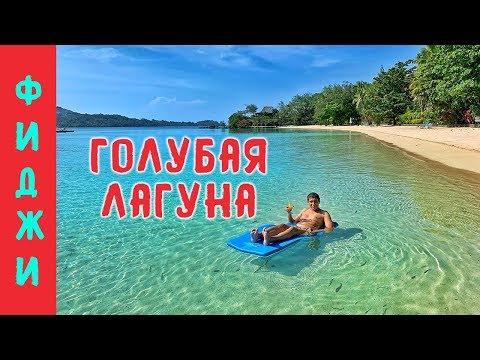 ФИДЖИ | ГОЛУБАЯ ЛАГУНА | ОДИН ДЕНЬ В РАЮ