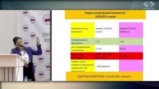 О.А. Громова – Оценка обеспеченности витамином D. Метаболиты витамина D. Коррекция