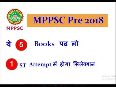 MPPSC-5 best mppsc books | mppsc pre | mppsc mains
