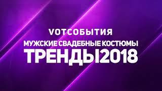 VOTСОБЫТИЯ / МУЖСКИЕ СВАДЕБНЫЕ КОСТЮМЫ. ТРЕНДЫ2018