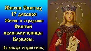 17 декабря Житие и страдание Святой великомученицы Варвары .Аудиокнига Igla