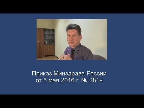 Приказ Минздрава России от 5 мая 2016 года № 281н