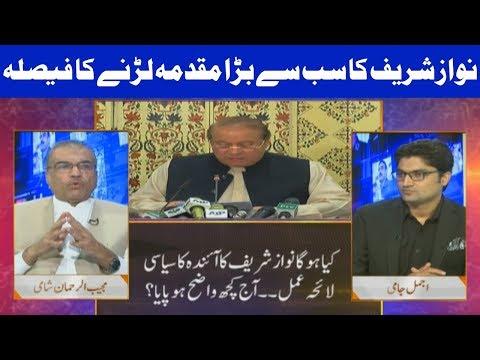 Nuqta E Nazar With Ajmal Jami - 26 September 2017 - Dunya News