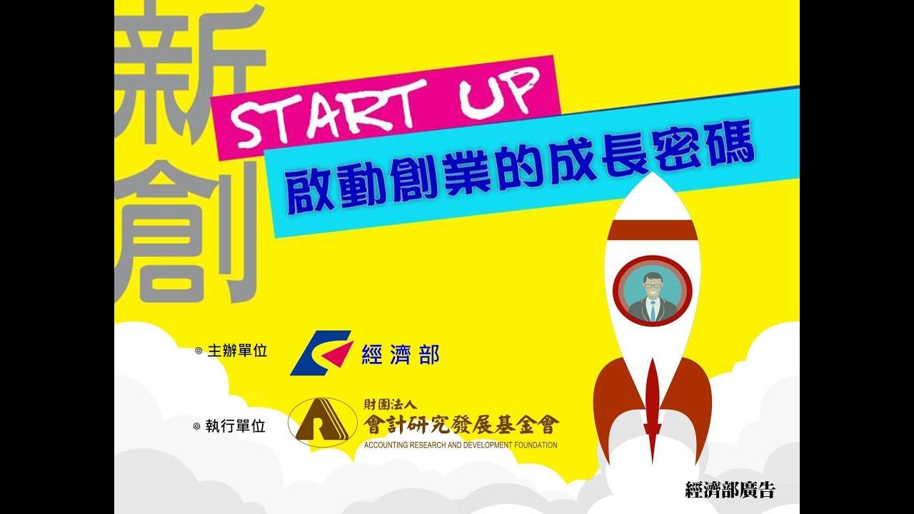 【經濟部廣告】1080709-新創Start Up啟動創業的成長密碼 (part2) - YouTube