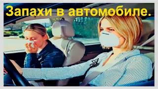 Запахи в машине.