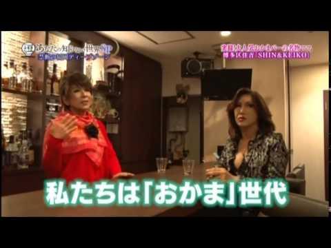 豆ごはん【あなたの知らない世界SP】オカマの世界 SHIN&KEIKO