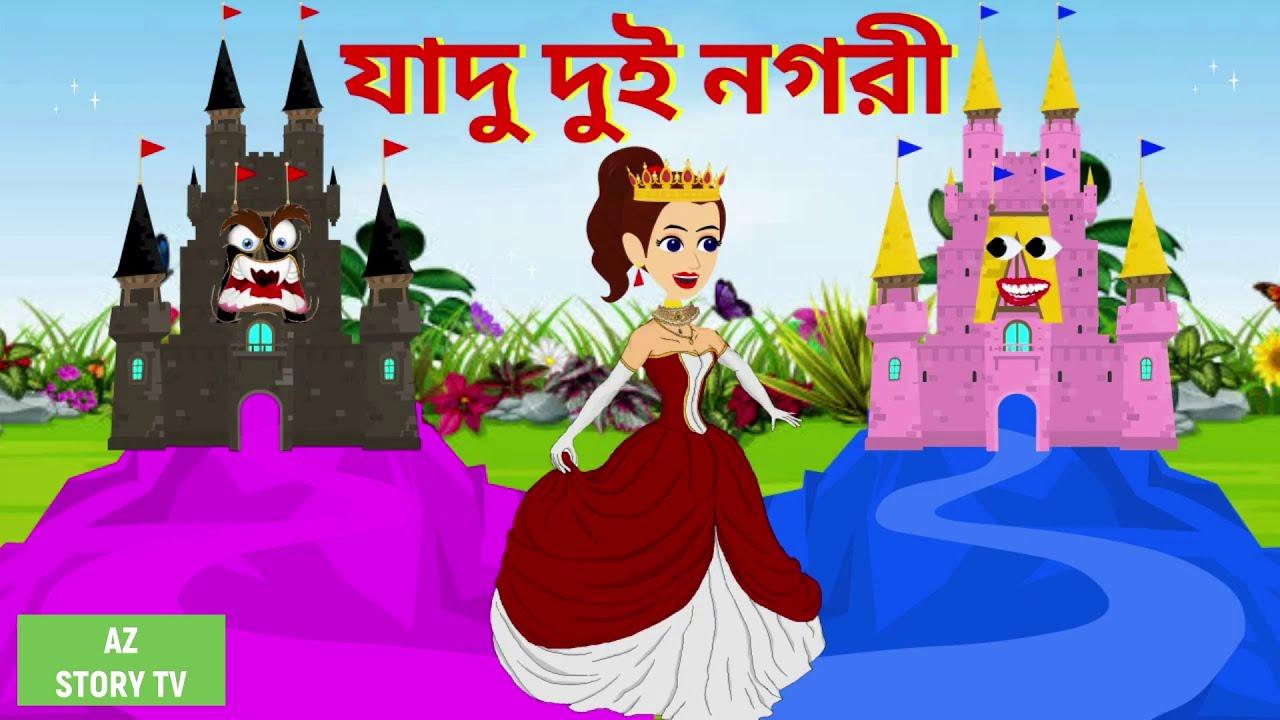 Jadur dui nogori    Bangla Golpo   Bengali Story   Jadur golpo   AZ Story TV   যাদু দুই নগরী