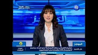 موجز أخبار الساعة 12:00 ليوم السبت 17 فيفري 2018 - قناة نسمة