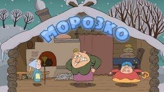 Машины сказки Морозко Серия 5