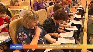 В Саранске пройдёт ''Диктант Победы''