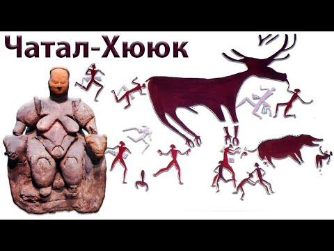 Жизнь и проблемы в неолитическом поселении Чатал-Хююк. Неолитическая революция и ее последствия