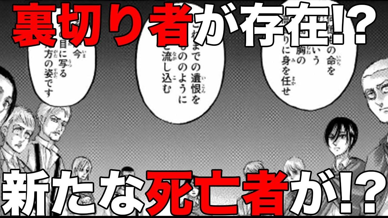 の 巨人 ネタバレ 127 進撃