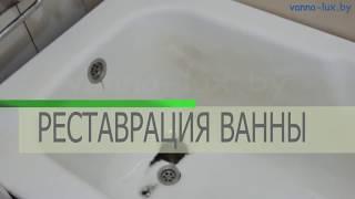 Свадебный переполох! Проверенный способ как отбелить ванну в Гродно. Реставрация ванн.