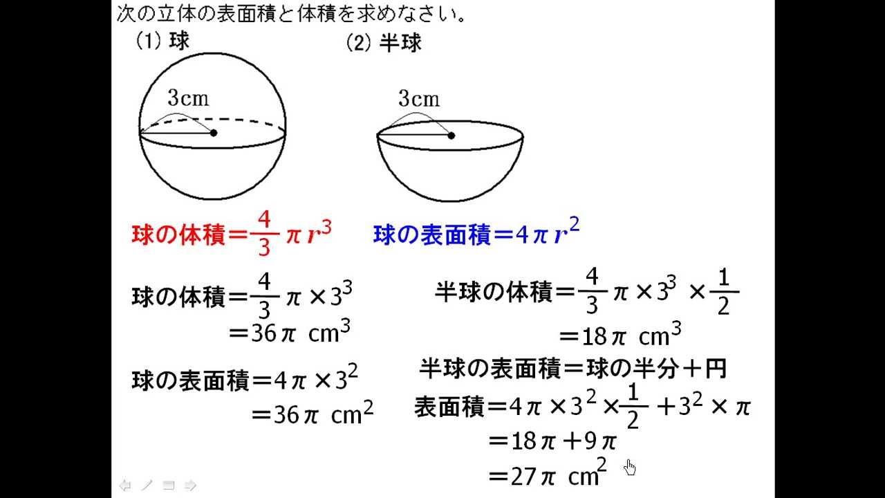 の の 球 求め 方 体積