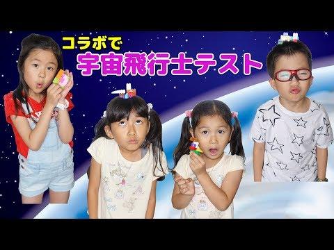 かほせいさんとコラボ☆宇宙飛行士テストで子供vsパパ対決!!勝ったらご褒美です!!!himawari-CH