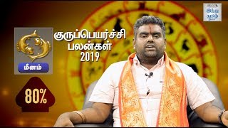 guru-peyarchi-palangal-2019-meenam