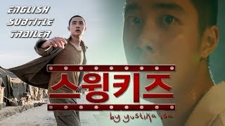 [ENGSUB] Swing Kids (스윙키즈) Movie Trailer 2