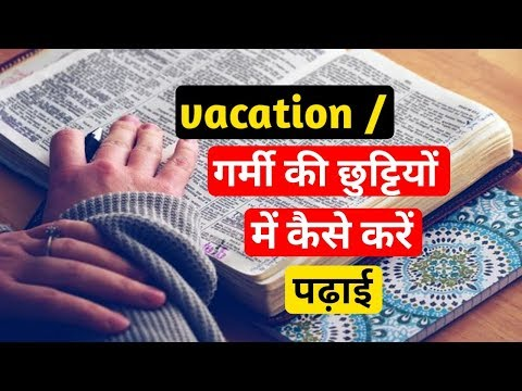 how to study in vacation | vacation me kaise padhe | summer vacation ko utilize kaise kare | 2018