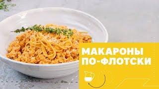 Макароны по-флотски [eat easy]