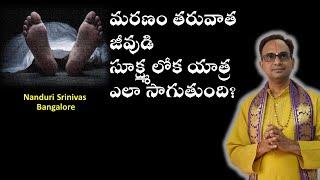 మరణం తరువాత 10 రోజులు ఏమౌతుంది? - Life After first 10 days of death - By Nanduri Srinivas