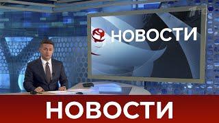 Фото Выпуск новостей в 7:00 от 04.08.2020