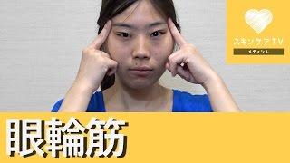 目のたるみに効果的♡眼輪筋トレーニング
