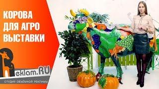 Оформим выставку   Ростовые фигуры от REKLAM.RU  Бизнес реклама корова