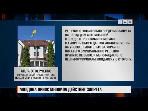 Молдова приостановила действие запрета