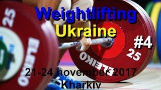 Weightlifting Ukraine #4 кат.105 кг.Турнир И.Рыбака, Чемпионат Украины ШВСМ 2017