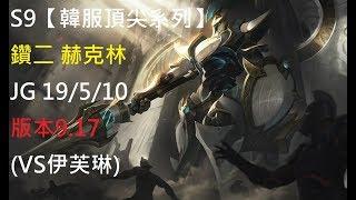 S9【韓服頂尖系列】鑽二 赫克林Hecarim JG 19/5/10 版本9.17(VS伊芙琳)