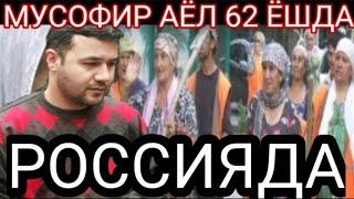 МУСОФИР ОНА 62 ЁШДА РОССИЯДА