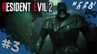 RESIDENT EVIL 2: Remake ➤ Прохождение #3 (Клэр) ➤ игры про зомби апокалипсис