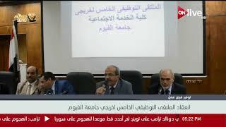 انعقاد الملتقى التوظيفي الخامس لخريجي جامعة الفيوم