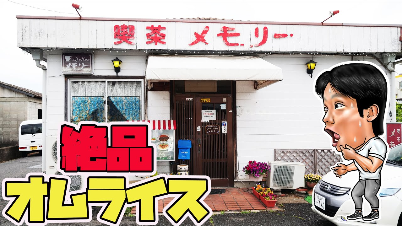 【デカ盛り】喫茶店でヘルメットオムライスを大食い!