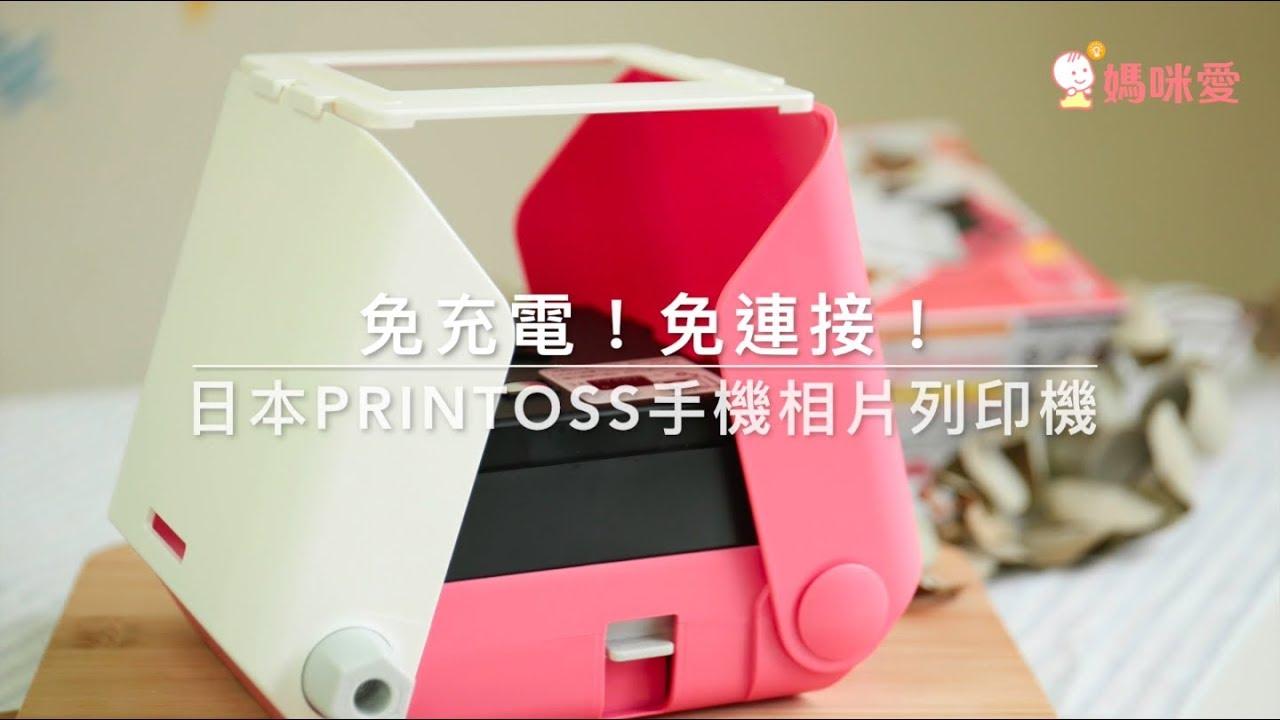 日本Printoss手機相片列印機(操作說明)|媽咪愛mamilove開箱實測 - YouTube