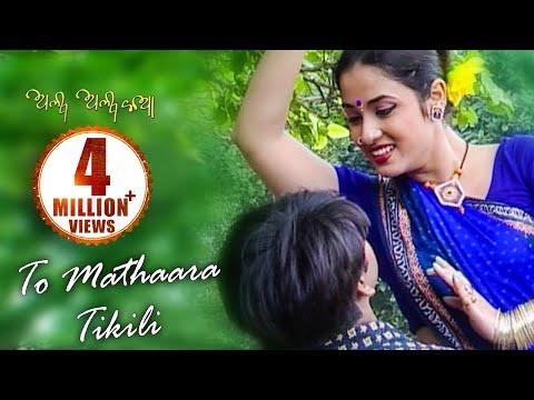 TO MATHAARA TIKILI | Romantic Song | Md. Ajiz | SARTHAK MUSIC | Sidharth TV