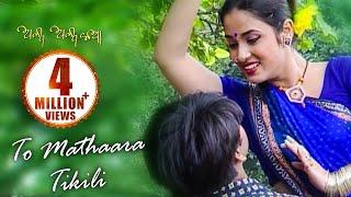 TO MATHAARA TIKILI Romantic Song by Md Ajiz Sidharth TV