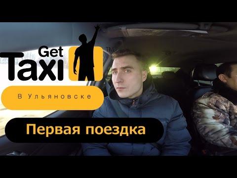 Ульяновск - Восточный международный аэропорт - Главная