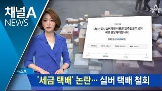 """""""아파트 택배에 왜 세금 쓰나""""…실버 택배 철회"""