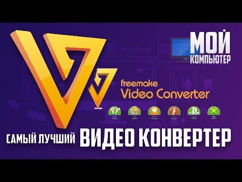 Видео Конвертер | Freemake Video Converter |