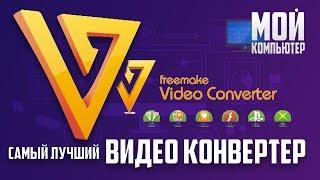 Видео Конвертер  Freemake Video Converter
