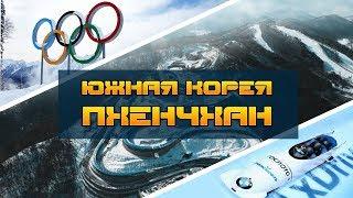 Тизер 2 - Южная Корея - Вперед, Россия - Тренируемся, чтобы побеждать